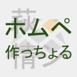 Logo_HomupeTsukutchoru_512