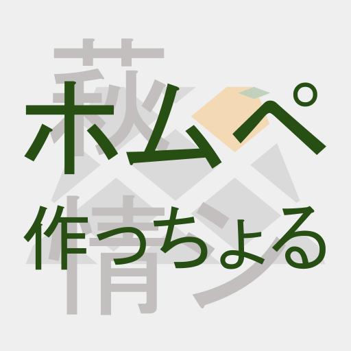 萩向けホームページサービスを提供しております。のイメージ